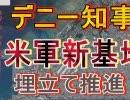 【沖縄の声】新基地建設埋立てを推進!民意を裏切るデニー知事![R1/11/15]