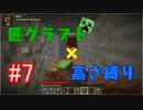 【minecraft】匠クラフト×高さ縛り #7【ゆっくり実況】