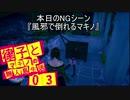 【AI*少女】 おいでよ iM@S島 ~律子とマキノの無人島生活~ 03 【アイマス】