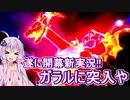 【ポケモン剣盾】遂に始まった新実況 Part1