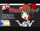 週刊音MADランキング #501 -11月第2週