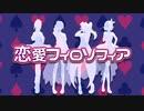 【自作MV】恋愛フィロソフィア【歌ってみた】
