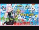 【アイドル部】ピノ様、虫縛りでポケモン剣を始める【カルロ・ピノ】