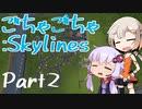 【Cities:Skylines】ごちゃごちゃ:Skylines Part2【VOICEROID実況・CeVIO実況】