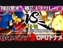 【第十回】64スマブラCPUトナメ実況【Winners二回戦第五試合】