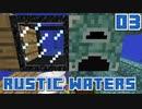 水没世界で生きるPart3【RusticWaters】