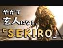 【SEKIRO-隻狼-】やがて玄人になる。【大忍び梟】実況(27)