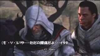 #8-7 再生数15(ry【アサシンクリードリベレーション】