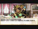 【卓m@s/ゆっくりTRPG】邪眼の姫の物語/第弐百参拾玖話【SW2.5】