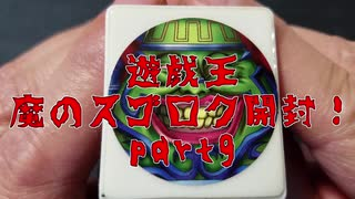 ★遊戯王★魔のスゴロク開封!part9