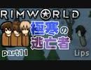 【RimWorld実況】11話 極寒の逃亡者