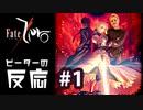 【海外の反応 アニメ】 Fate Zero 1話 フェイトゼロ 1 アニメリアクション にこ
