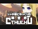 【ゆっくりTRPG】ジャギ様とゆっくりの異世界クトゥルフ 第二章 第三話