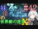 【世界樹の迷宮X】妹達の世界樹の迷宮X #42【VOICEROID実況】
