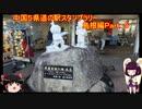【ゆっくり+きりたん車載】中国地方5県 道の駅スタンプラリー Part.5【島根県編】