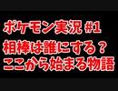 【ポケモン剣盾】#1 相棒は誰?ここから始まる物語【ポケモンストーリー実況】