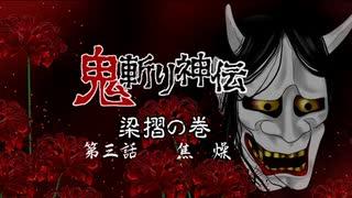 【ボイスドラマ】鬼斬り神伝⑫~梁摺の巻・第三話 焦燥