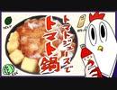 【NWTR料理研究所】トマトジュースでトマト鍋+〆のリゾット【評価☆3】