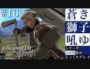 【FE風花雪月】蒼き獅子吼ゆ - 未経験者じっくりプレイ【#16】