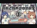 【Automachef】佐藤と鈴木の自動食堂 Part3【CeVIO実況プレイ】