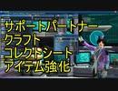 【PSO2】アニメで入ってきた初心者に送る攻略動画【後編】