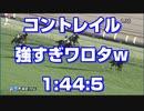 【競馬に人生賭けた】1080p コントレイル強すぎワロタw 東京スポーツ杯2歳S【1:44:5】
