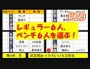 sakiquest #29:咲RPGを「咲-saki-」好きが「咲-saki-」の話をしながらゆっくり実況(初見プレイ)