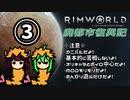 【RimWorld】廃都市復興記(仮) Part.03【ゆっくりボイロ実況】