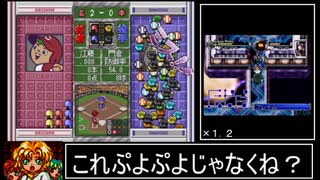PS わくぷよダンジョン決定盤 シェゾ RTA