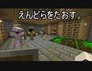 【Minecraft】えんどらをたおそう。part14【実況プレイ動画】