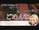 【実況】エーデルガルトちゃんについていく!part46【ファイアーエムブレム風花雪月】