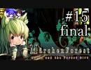 【Märchen Forest】鰻の錬金術師~秋田編015final【東北きりたん&音街ウナ】