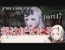 【実況】エーデルガルトちゃんについていく!part47【ファイアーエムブレム風花雪月】
