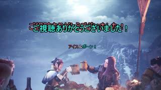 【MHWI】葵が調和するアイスボーン初見プレイ part23