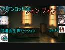 【アリアンロッド】浴場会セッション「THE DAY TO FOLLOW」1-3