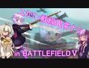 【VOICEROID実況】ユカリン戦線異常ナシpart3【BFⅤ】