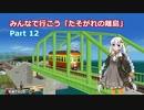 【A列車で行こうPC】みんなで行こう「たそがれの離島」 Part12