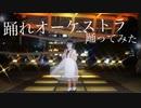【雫奈りう】踊れオーケストラ【踊ってみた】【キラキラ】