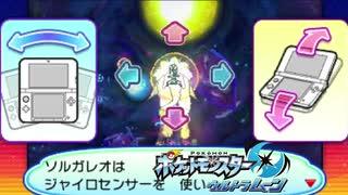 【ポケモンUSM】ウルトラムーンを第四世代