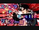【実況】大乱闘スマッシュブラザーズSPECIALやろうぜ! その110 オンライン対戦篇46