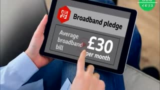 英総選挙労働党公約:遅くて高いネット接続を全国ブロードバンド化で無料に