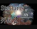 【Stellaris初見風プレイ】外伝2 - ぶらり首都星訪問その2【ゆっくり実況プレイ】