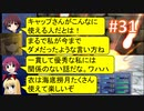 sakiquest #31:咲RPGを「咲-saki-」好きが「咲-saki-」の話をしながらゆっくり実況(初見プレイ)