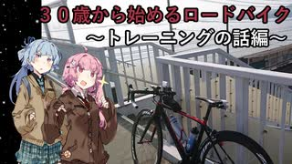 30歳から始めるロードバイクpart18.5~トレーニングの話編~