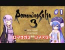 【VOICEROID実況】ゆかり達のロマサガ3リマスター初挑戦 part1