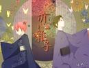 【重音テトオリジナル】恋囃子【UTAU】