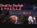 【DbD】Dead by Daylighとうけんらんぶ 其の十一【ゆっくり実況】