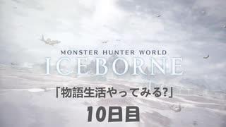 "【PS4】"" MHW:IB "" 物語生活やってみる? 10日目"