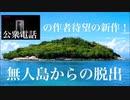 """『無人島』に何か""""1つだけ""""持っていけるとしたら?【水編】#1"""