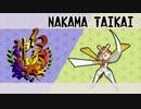 【ポケモンUSM】役割論理で幻天神楽へomake【後夜祭】